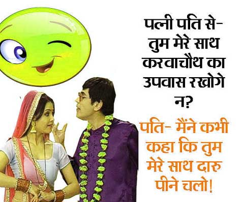 Best Hindi Funny Status Pictures HD Free