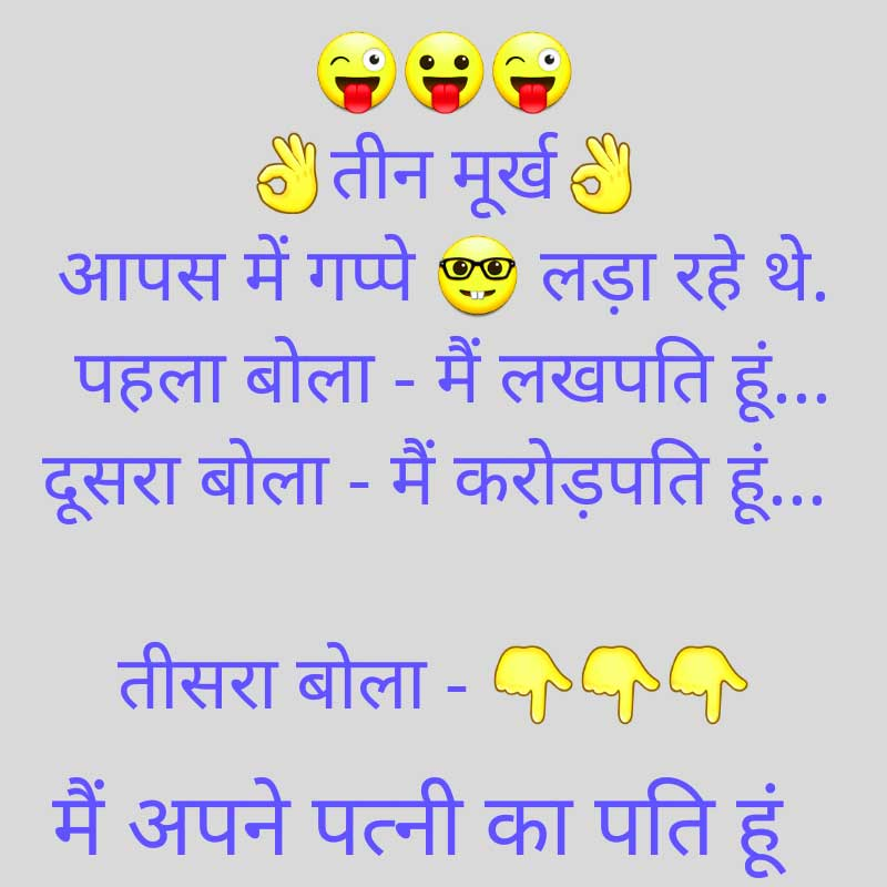 Best Hindi Funny Status Pictures Hd