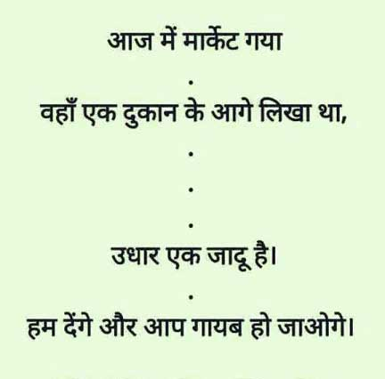 Best Hindi Funny Status Wallapper Free