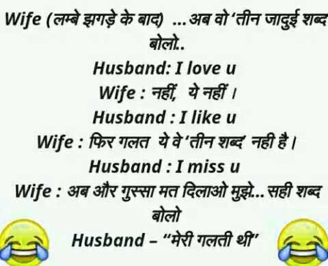 Best Hindi Funny Status Wallpaper Hd