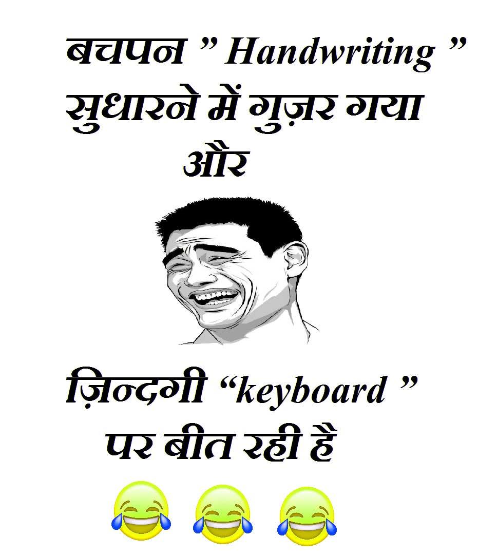 Best Hindi Funny Status Wallpaper