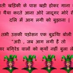 Best Hindi Jokes Images Photo