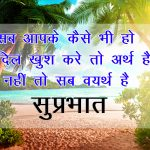 Best Hindi Quotes Good Morning Pics Download Free