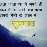 Best Hindi Quotes Good Morning Pics Images Download