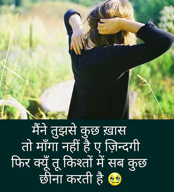 Best Hindi Whatsapp DP Love Shayari Images Pics