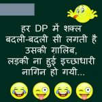 Best Latest Hindi Chutkule Images Pics Wallpaper