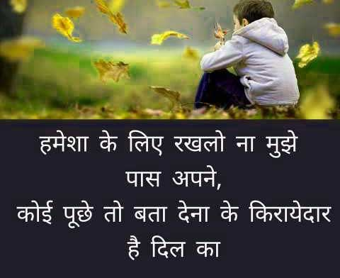 Best New Beautiful Love Shayari Images Photo Download