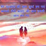 Best New Romantic Love Shayari Images Pics Download