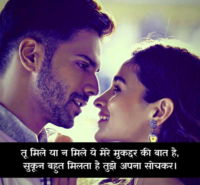 Best Quality Beautiful Love Shayari Images Wallpaper
