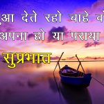 Best Quality Free Suprabhat Images Pics Download
