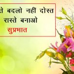 Best Quality Hindi Quotes Good Morning Pics Images Download