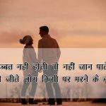 Best Romantic Love Shayari Images Download