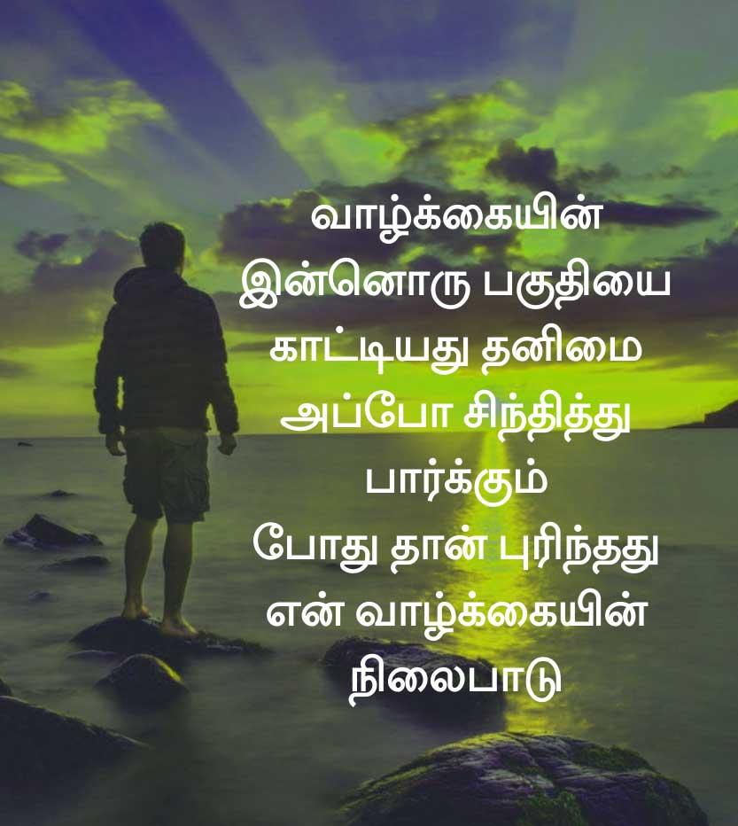 Best Tamil Whatsapp Dp Images