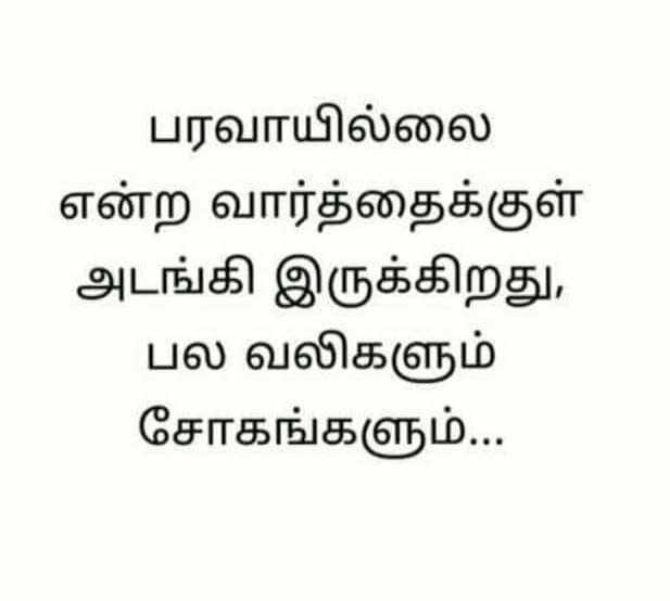 Best Tamil Whatsapp Dp Photo Wallpaper