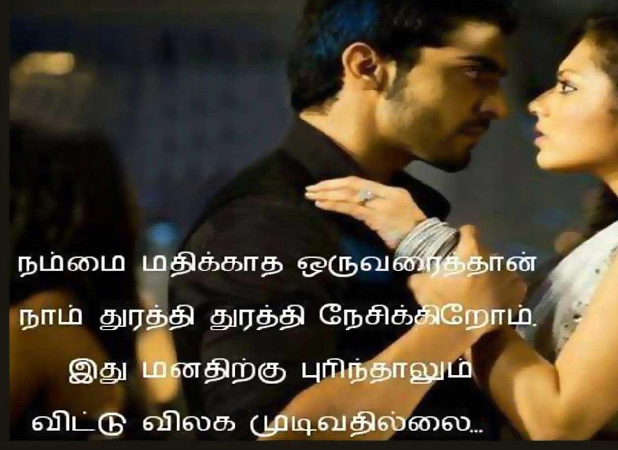 Best Tamil Whatsapp Dp Photo