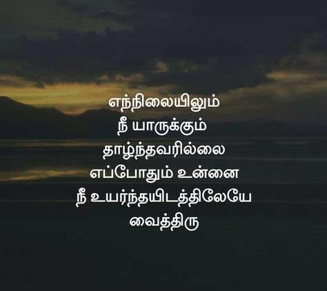 Best Tamil Whatsapp Dp Pics Download