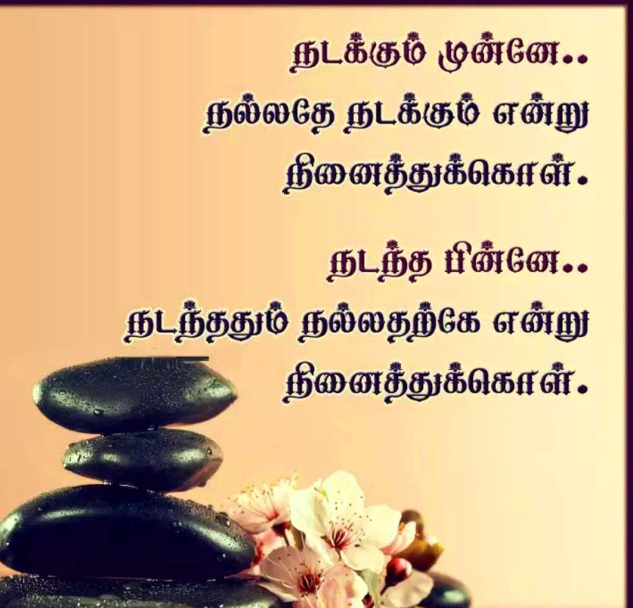 Best Tamil Whatsapp Dp Pictures Download