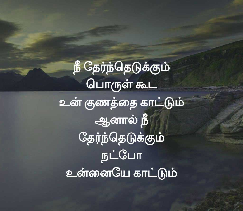 Best Tamil Whatsapp Dp Pictures Images Hd