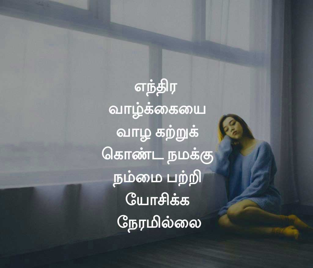 Best Tamil Whatsapp Dp Pictures Photo
