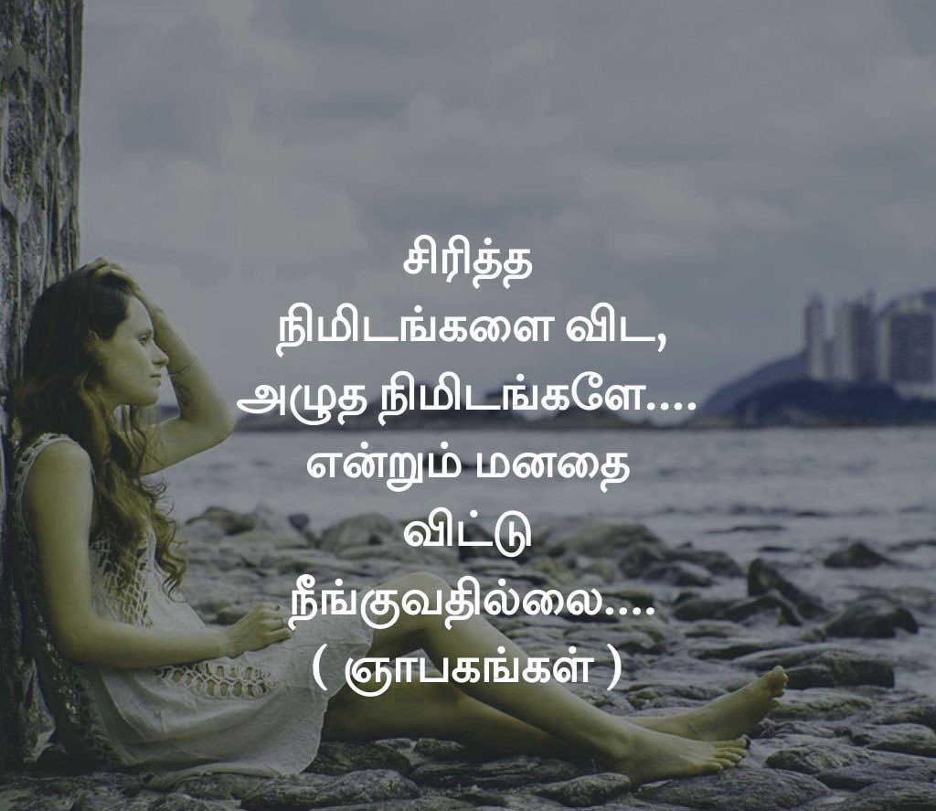 Best Tamil Whatsapp Dp Pictures Pics