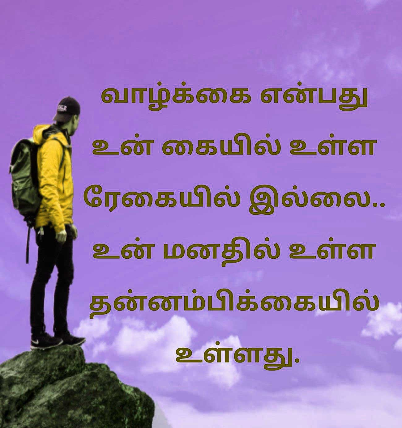 Best Tamil Whatsapp Dp Wallpaper Images