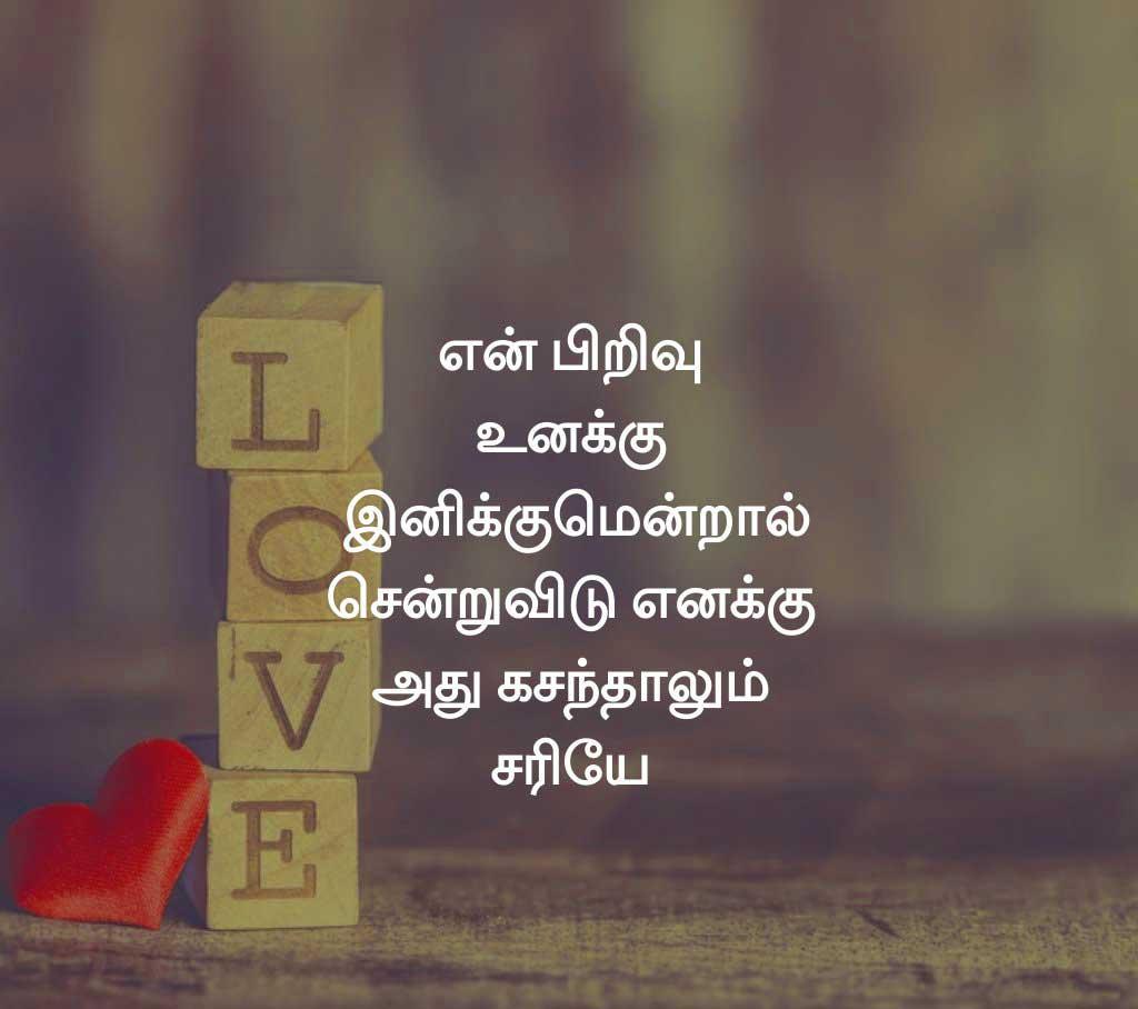 Best Tamil Whatsapp Dp Wallpaper Pics