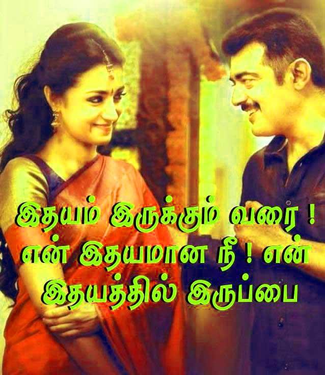 Best Tamil Whatsapp Dp Wallpaper Pictures