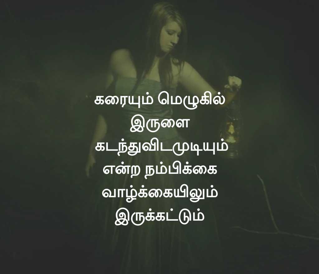 Best Tamil Whatsapp Dp Wallpaper