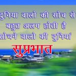 Best Top Hindi Quotes Good Morning Images Download