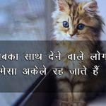 682+ Hindi Bewafa Shayari Images [ Best Collection ]