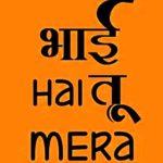 Bhai Hai Tu Mere comedy dp Images