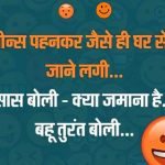 Download Hindi Jokes Whatsapp Dp Pics