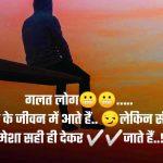 Fb Dp Status Images In Hindi photo hd