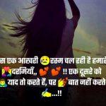 Fb Dp Status Images In Hindi photo for facebook