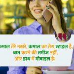 Fb Dp Status Images In Hindi photo download