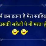 656+ Fb Dp Status In Hindi Download [ Best Collection ]