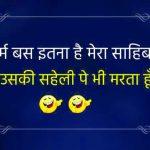 Fb Dp Status Images In Hindi wallpaper free hd