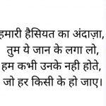 Fb Dp Status Images In Hindi wallpaper hd