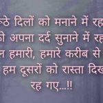 Fb Dp Status Images In Hindi pics free hd