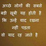 Fb Dp Status Images In Hindi wallpaper free download