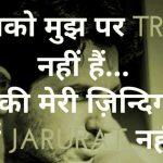 Fb Dp Status Images In Hindi pics photo hd