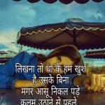 Fb Dp Status Images In Hindi photo pics hd