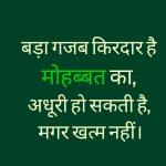 Fb Dp Status Images In Hindi photo free download