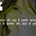Fb Dp Status Images In Hindi wallpaper download