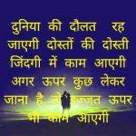 Fb Dp Status Images In Hindi photo pics download