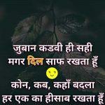 Fb Dp Status Images In Hindi pics download