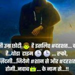 Fb Dp Status Images In Hindi pictures free hd download