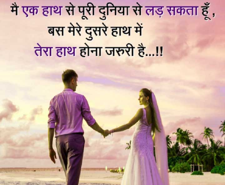 Free p Hindi Love Status Wallpaper Download