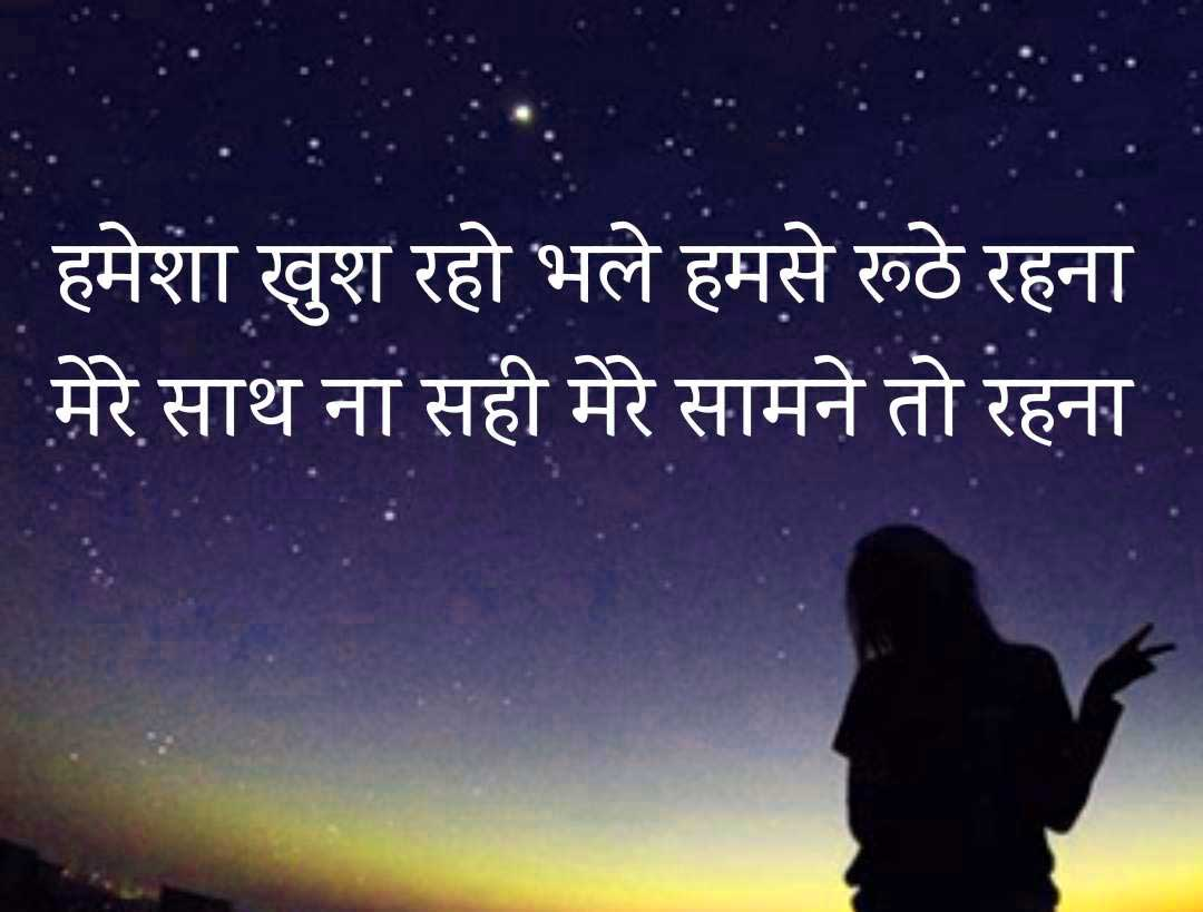 Free Beautiful Love Shayari Images Wallpaper