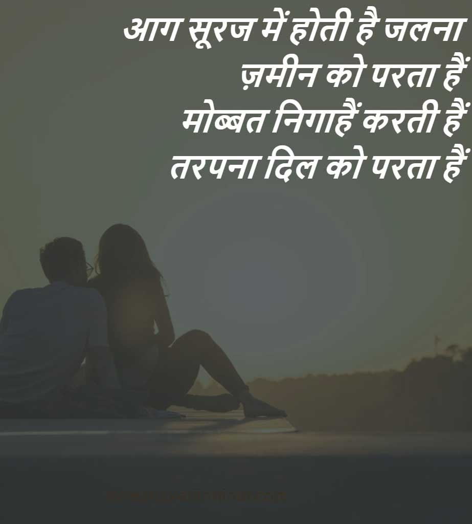 Free Beautiful Love Shayari Images Wallpaper Download
